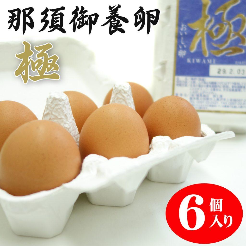 那須御養卵 極 6ヶ入り