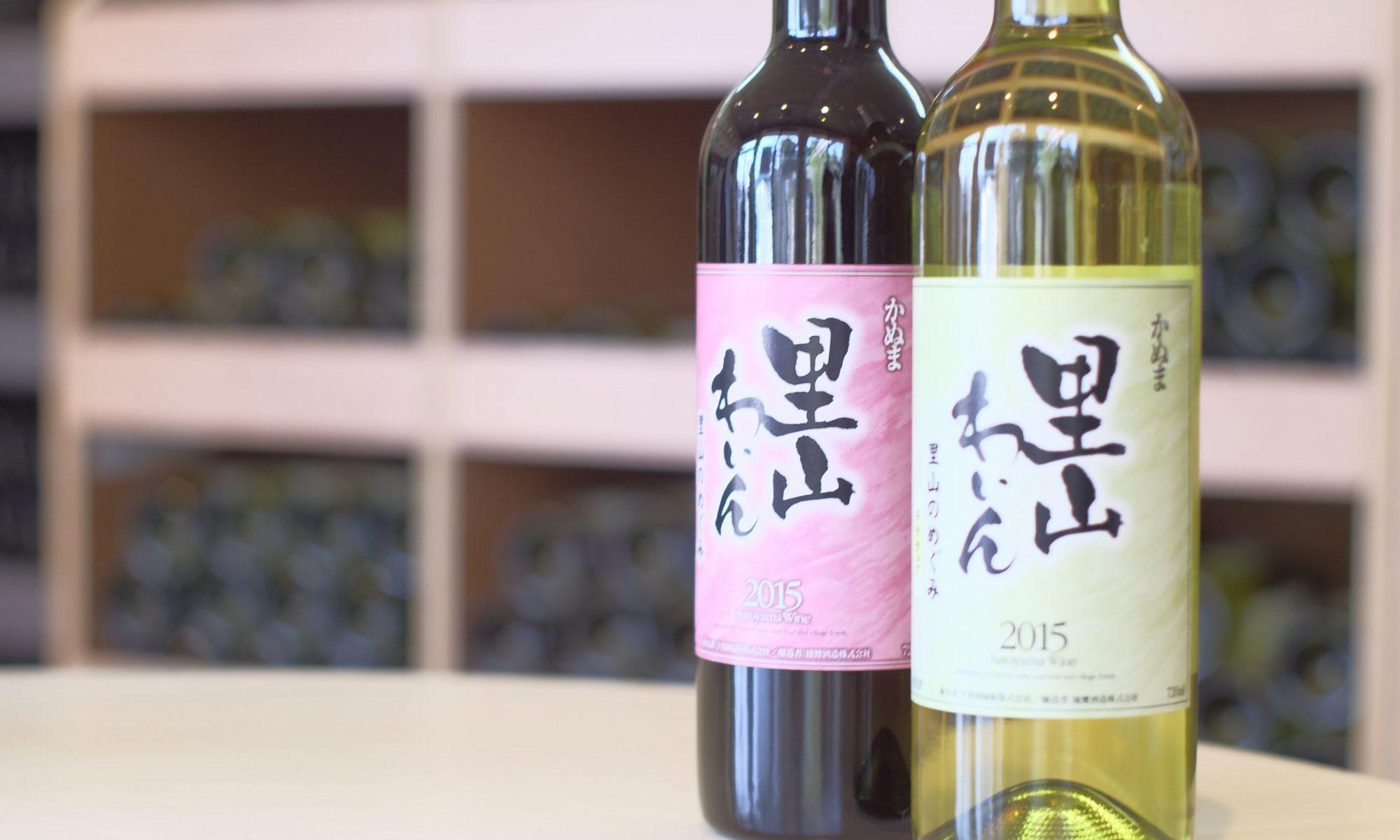 里山ワイン