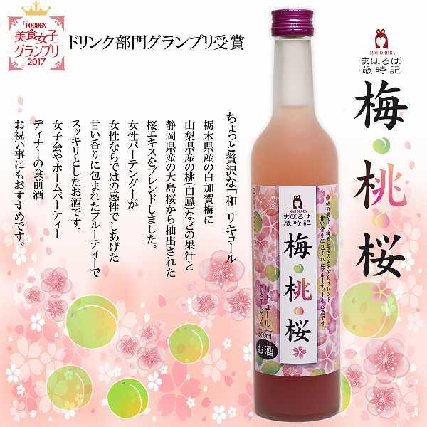 まほろば歳時記 梅・桃・桜